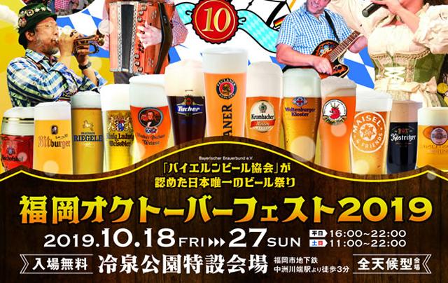 冷泉公園「福岡オクトーバーフェスト2019」今年も開催決定!