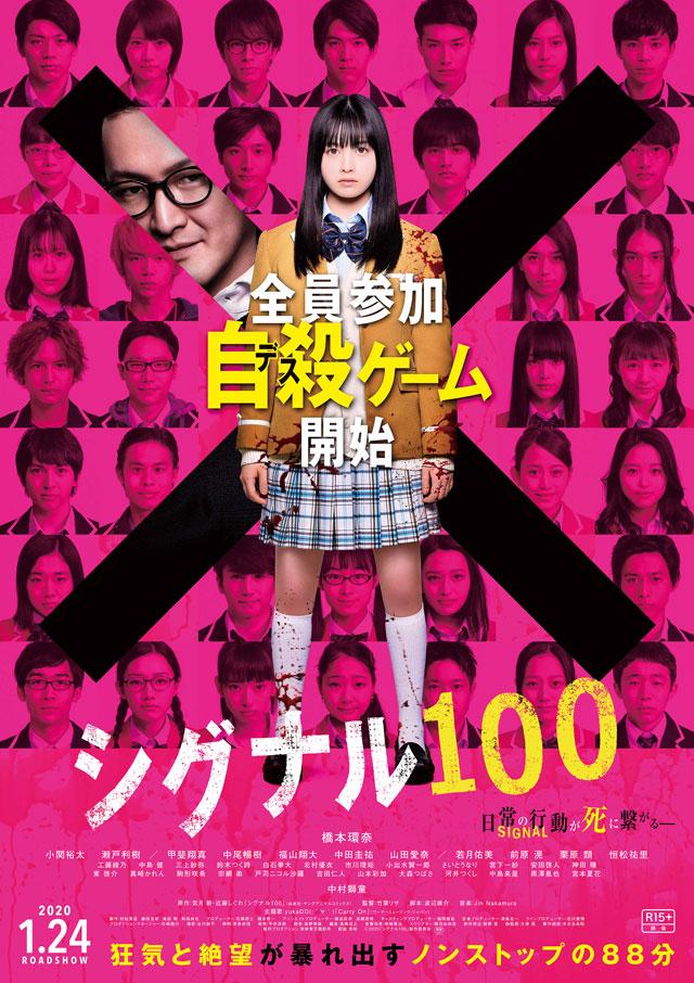 狂気と絶望が暴れだすノンストップの88分、橋本環奈さん主演『シグナル100』24日公開