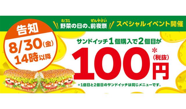 サブウェイが「野菜の日」を記念したキャンペーン開催へ