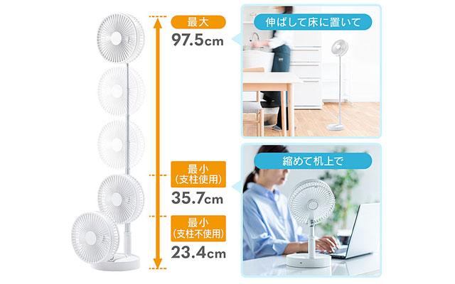 サンワサプライから伸縮可能「USB充電式扇風機」登場