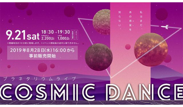 福岡市科学館でプラネタリウムライブ「COSMIC DANCE」開催へ