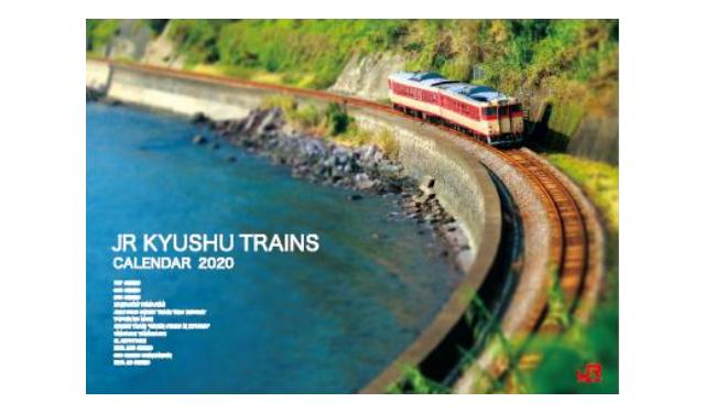 「JR九州列車カレンダー2020」販売開始