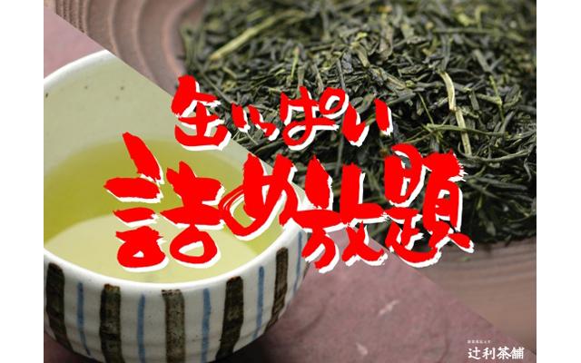 小倉井筒屋で「辻利茶舗」缶いっぱい詰め放題開催!