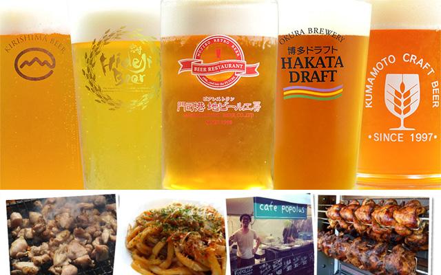 九州5醸造所の限定ビールが集合!「第2回九州オクトーバーフェスト in 門司港」開催!