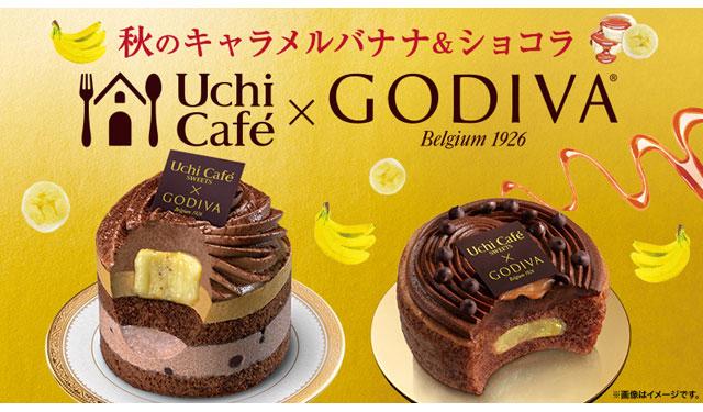 ローソンから「Uchi Café×GODIVAコラボ商品」2種登場
