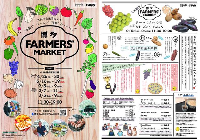 第29回 博多FARMERS' MARKET(ファーマーズマーケット)