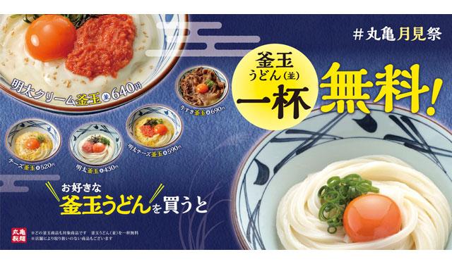 丸亀製麺が『丸亀月見祭』開催へ