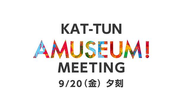 抽選でご招待!KAT-TUNが博多にやってくる!「KAT-TUN AMUSEUM! MEETING」開催決定!