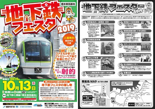 橋本車両基地「地下鉄フェスタ2019」10月13日開催!
