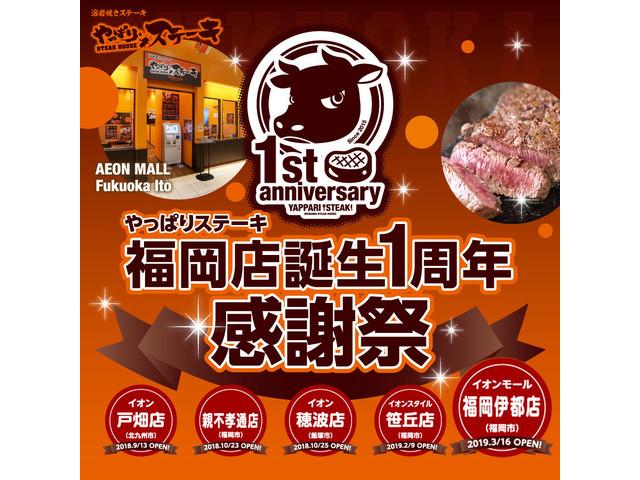「やっぱりステーキ 福岡店誕生1周年感謝祭」開催!特製の牛スジカレーを無料提供など!