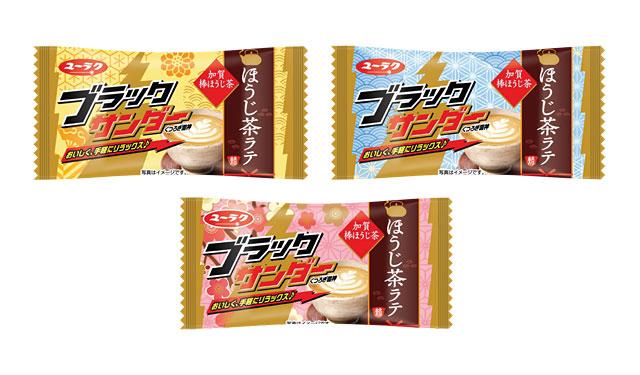 優しい食感と香り、「ほうじ茶」味のブラックサンダー発売へ