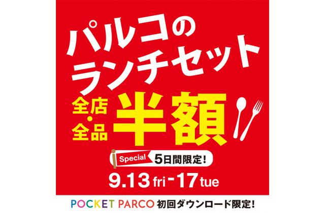 「パルコのランチセット」全店・全品半額キャンペーン!