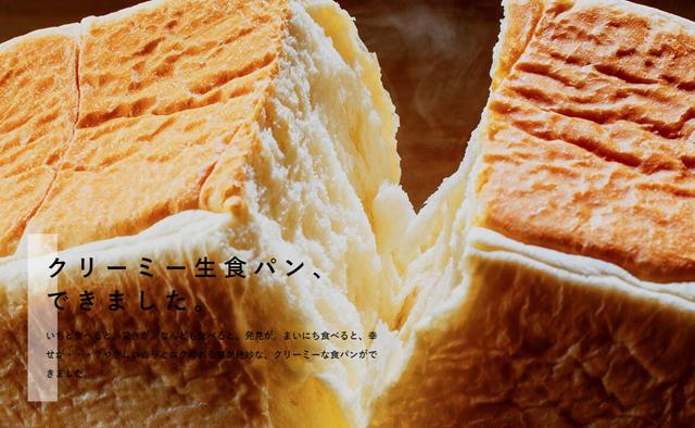 高級クリーミー生食パン「ラ・パン  香椎千早店」オープン!九州2店舗目!
