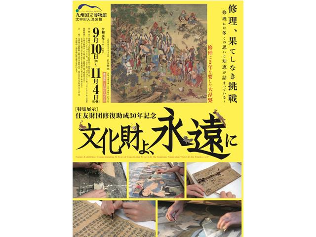 九州国立博物館 特集展示 住友財団修復助成30年記念『文化財よ、永遠に』