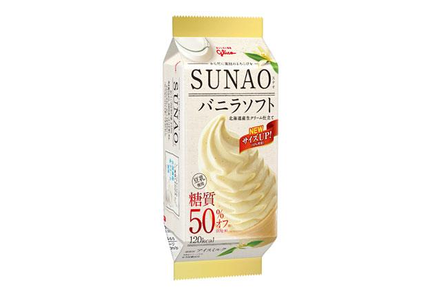 SUNAO<バニラソフト> オープン価格