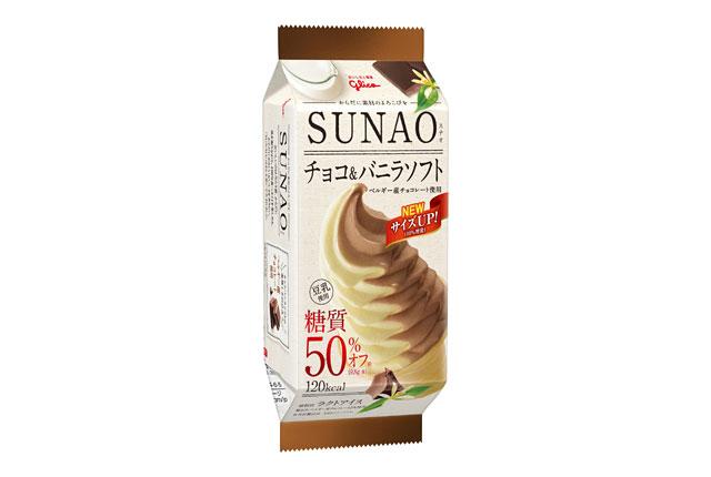 SUNAO<チョコ&バニラソフト> オープン価格