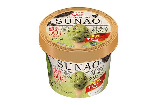 SUNAO<抹茶&クランチ> オープン価格