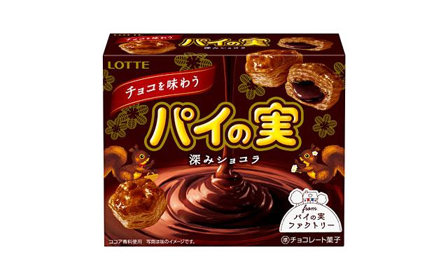 ロッテの「パイの実」から『チョコを味わうパイの実<深みショコラ>』新発売へ