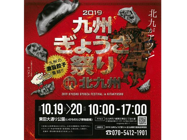九州の激ウマ餃子が集結!「九州ぎょうざ祭り in 北九州」開催!