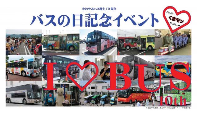 那珂川市のミリカローデンで「バスの日イベント」開催へ