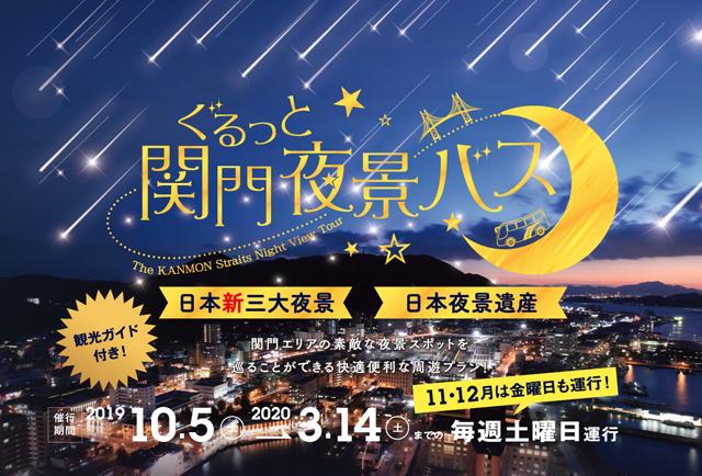 関門海峡「ぐるっと夜景バス」観光ガイド付き!