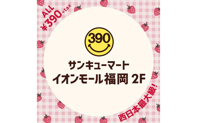 イオンモール福岡に西日本最大級の「サンキューマート」オープンへ