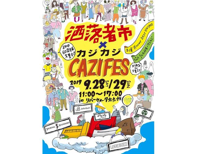 九州最大級のファッションイベント「洒落者(しゃれもの)市」小倉で開催!