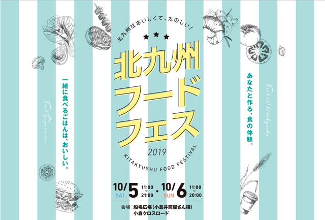 北九州は おいしくてたのしい!「北九州フードフェスティバル2019」開催!