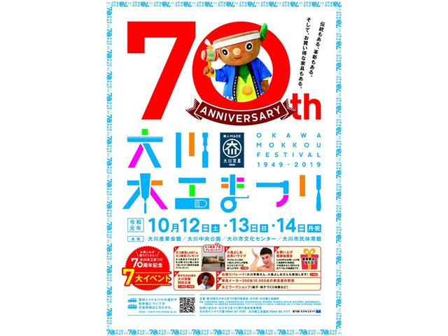 「第70回大川木工まつり」70周年を記念して7大イベントを実施!