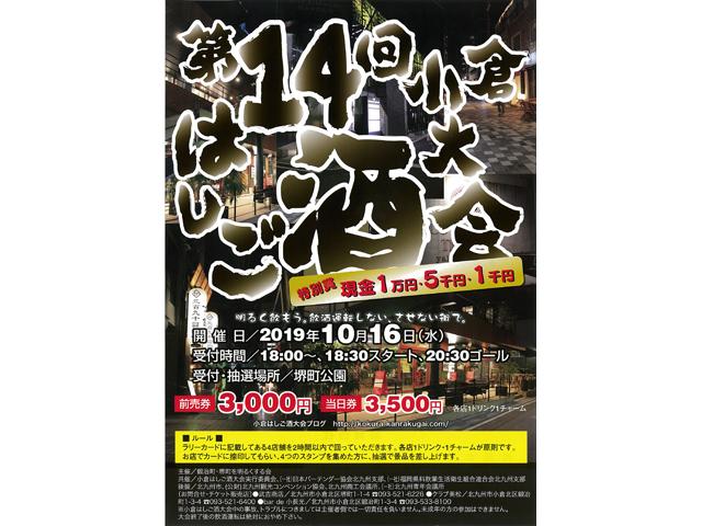 小倉で「第14回 小倉はしご酒大会」開催!