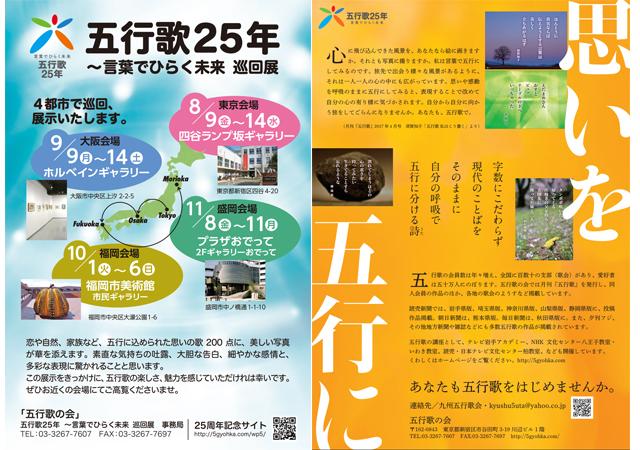 福岡市美術館「 五行歌25年~言葉でひらく未来 巡回展」開催