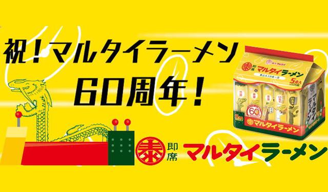 マルタイラーメン60周年!5食入りの袋めん(数量限定)