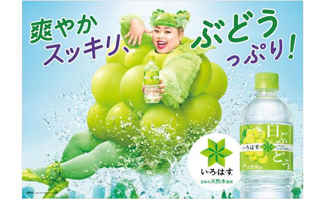 長野県産シャインマスカットエキス入り「い・ろ・は・す 白ぶどう」発売へ