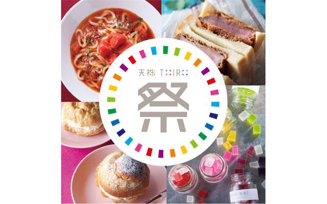 天神TOIROが「1周年祭」開催へ