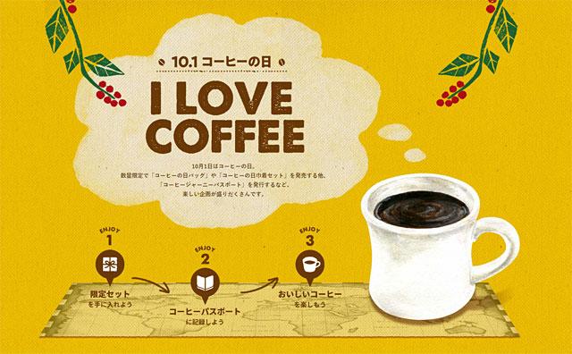 カルディが「コーヒーの日」にちなんだ企画を多数展開へ
