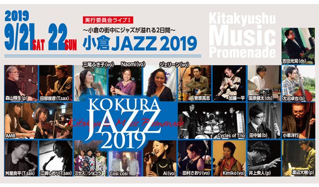 小倉の街中にジャズが溢れる2日間「小倉JAZZ 2019」開催