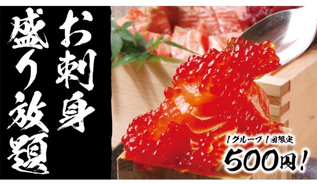 「サーモン&いくら 30秒盛り放題500円!」居酒屋「湊水産」にコスパ最強&贅沢なメニューが期間限定登場!