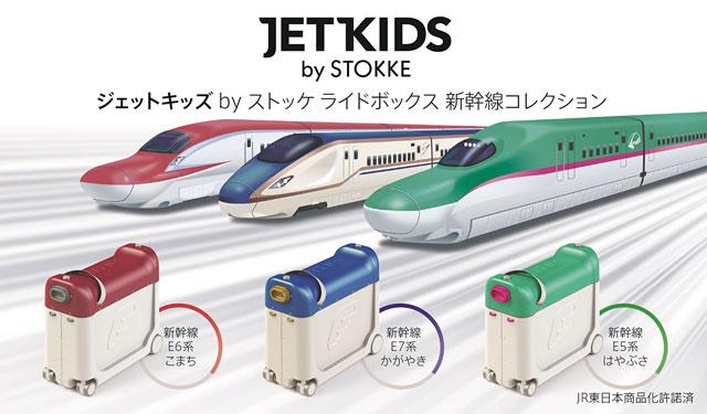 ストッケからライドオン機能付き子ども用スーツケース「新幹線コレクション」発売へ
