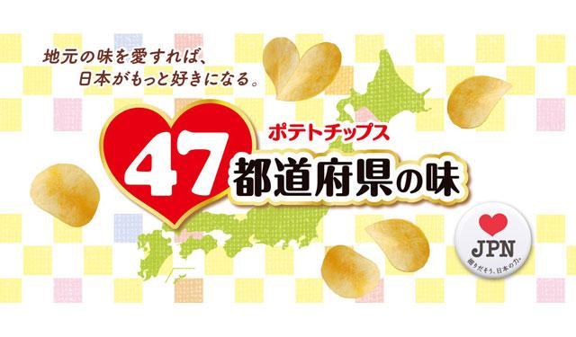 カルビーご当地ポテチ、九州は「福岡「佐賀」「宮崎」登場