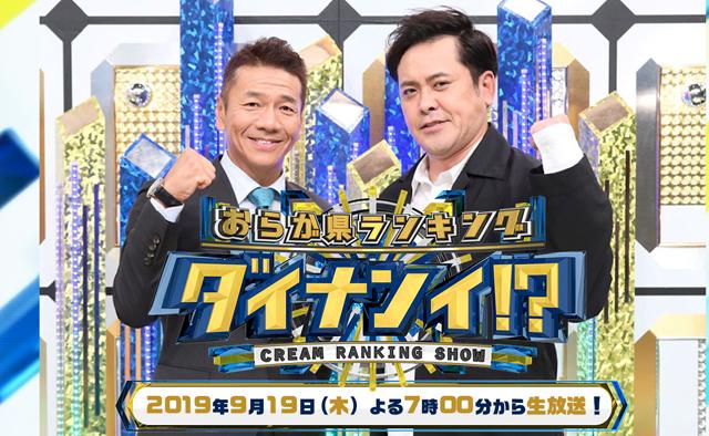 「おらが県ランキング ダイナンイ!?」9月19日放送、福岡県代表は今田美桜さん