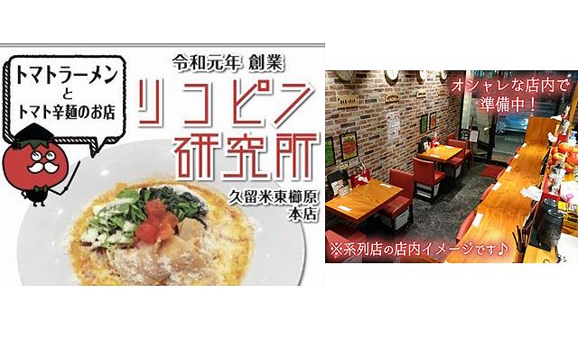 トマトラーメンとトマト辛麺のお店「リコピン研究所」オープン!