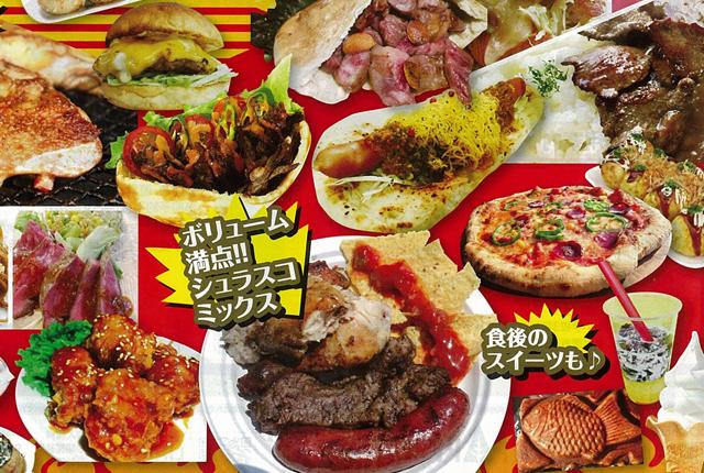 キッチンカー23店舗が参加!「秋の肉祭り」グリーンパークで開催!