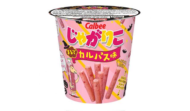カルビーから『じゃがりこ まるでカルパス味』コンビニ先行発売へ