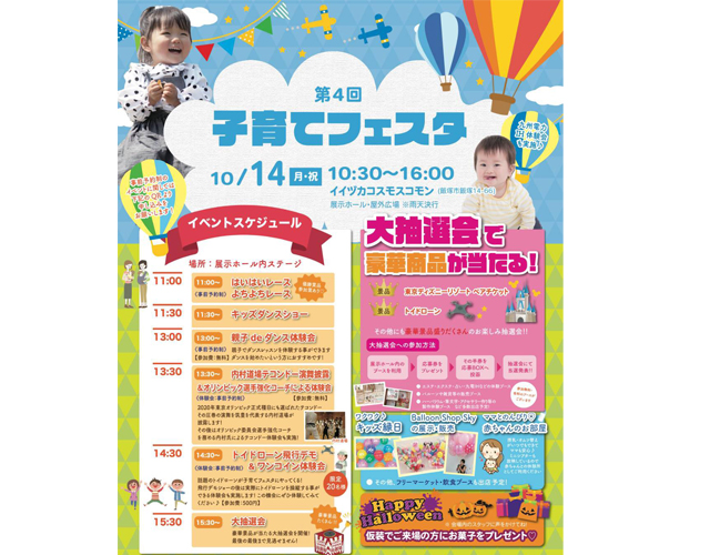 飯塚市のコスモスコモンで「第4回子育てフェスタ」開催