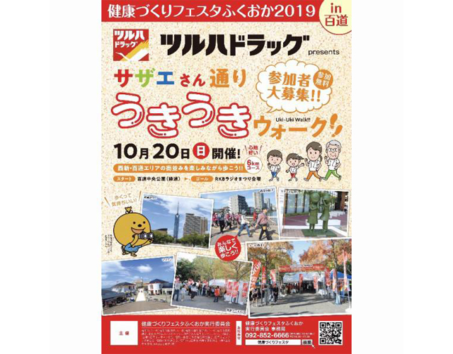 「ツルハドラッグPresentsサザエさん通りうきうきウォーク2019」参加者大募集中!