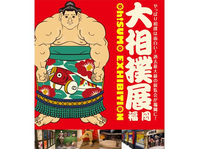 九州初上陸!福岡県立美術館「大相撲展福岡~Oh ! SUMO EXHIBITION~」開催
