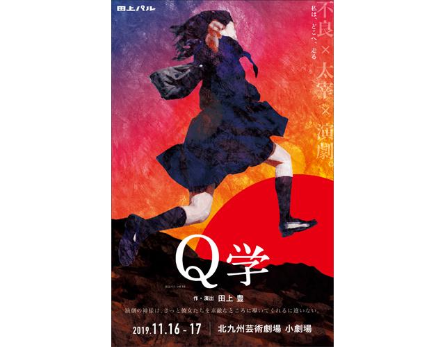 北九州芸術劇場プロデュース 田上パル「Q学」不良×太宰×演劇