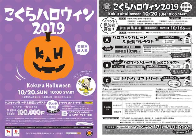 西日本最大級のハロウィンイベント「こくらハロウィン」開催!