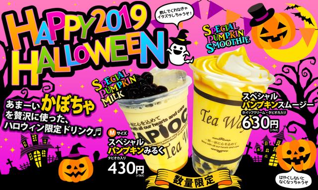 タピオカドリンク専門店ティーウェイからハロウィン期間限定「かぼちゃのタピオカドリンク」新登場!