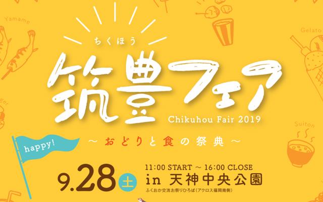 天神中央公園で「筑豊フェア2019~おどりと食の祭典~」開催